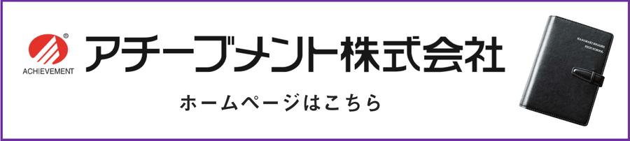 会社 アチーブメント 株式
